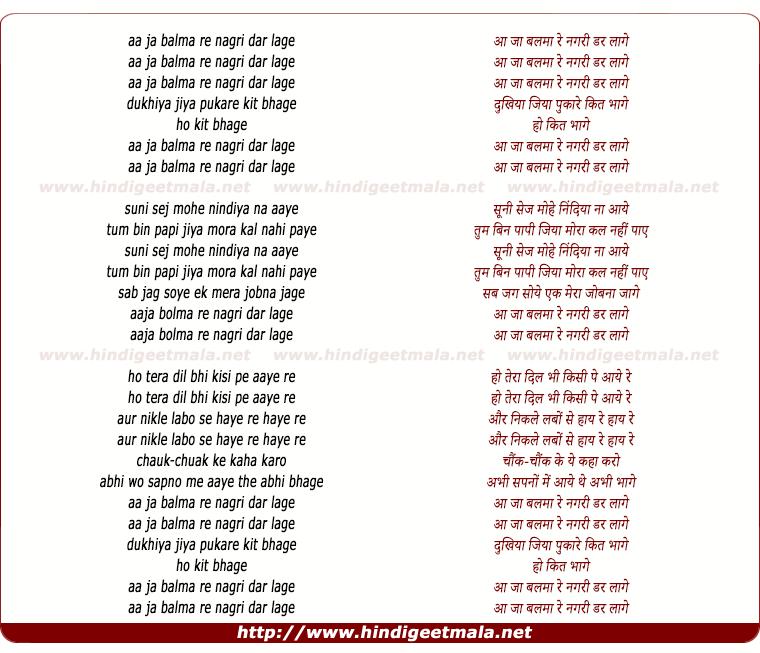 lyrics of song Aa Ja Balma Re Nagri Dar Lage