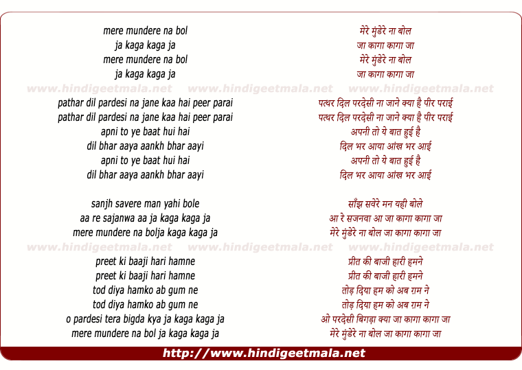 lyrics of song Mere Mundere Na Bol Ja Kaga Kaga Ja