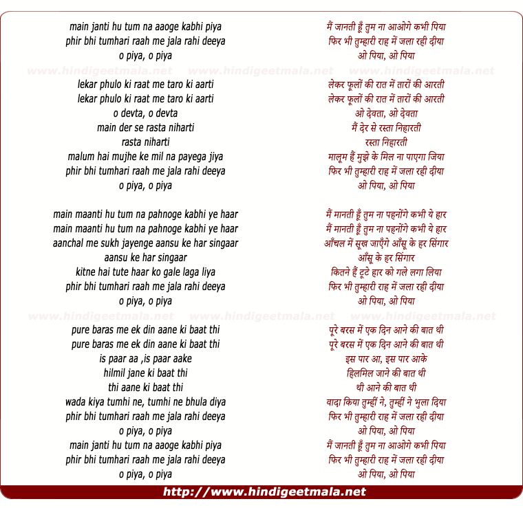 lyrics of song Mai Janti Hu Tum Na Aaoge Kabhi Piya