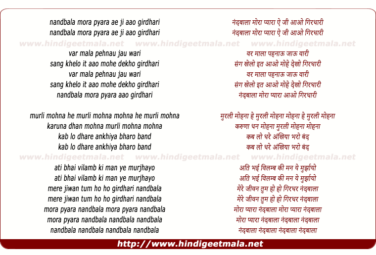 lyrics of song Nanda Bala Mora Pyara