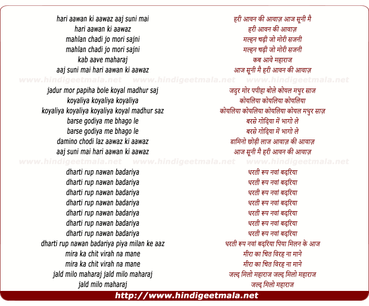 lyrics of song Hari Aawan Ki Aawaz Aaj Suni Mai