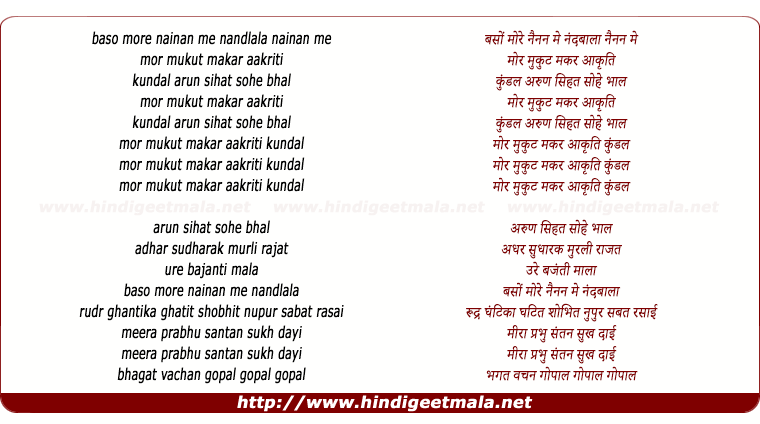 lyrics of song Baso More Nainan Me Nandalala