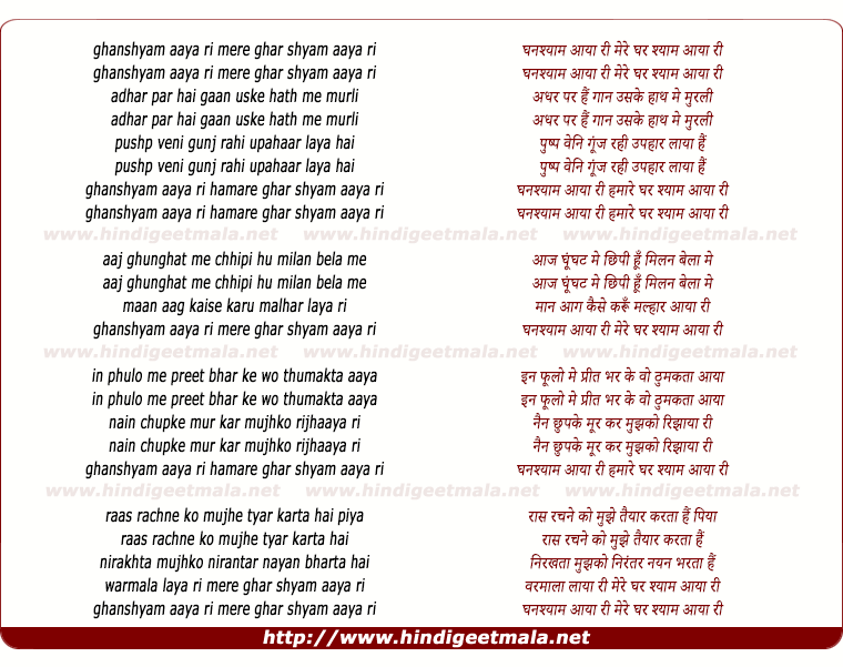 lyrics of song Ghanshyam Aaya Ri Mere Ghar Shyam Aaya Ri