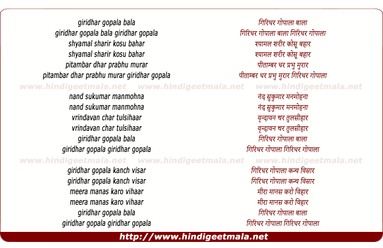 lyrics of song Giridhar Gopala Bala Shyamal Shareer