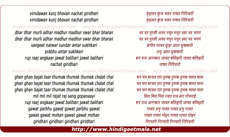 lyrics of song Brindavan Kunj Bhavan Nachat Giridhaari