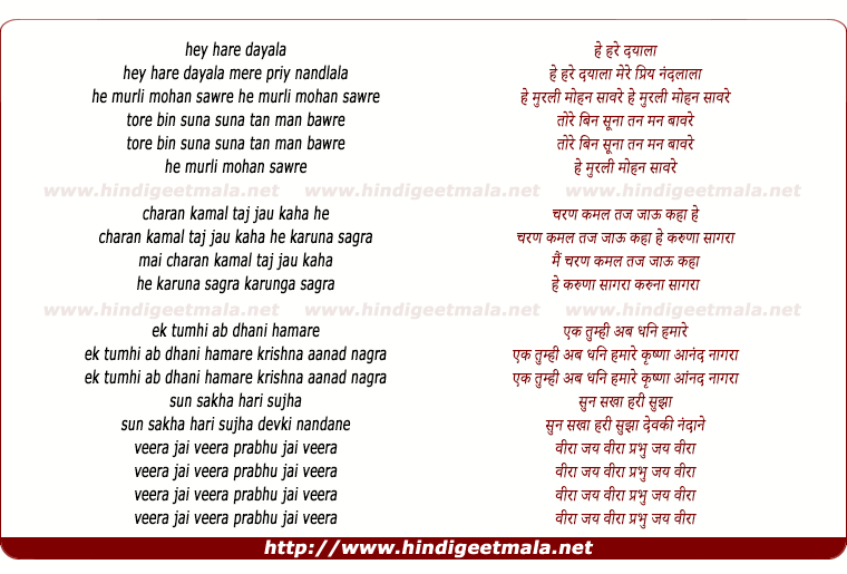 lyrics of song Hey Hare Dayala Mere Piy Nandalala