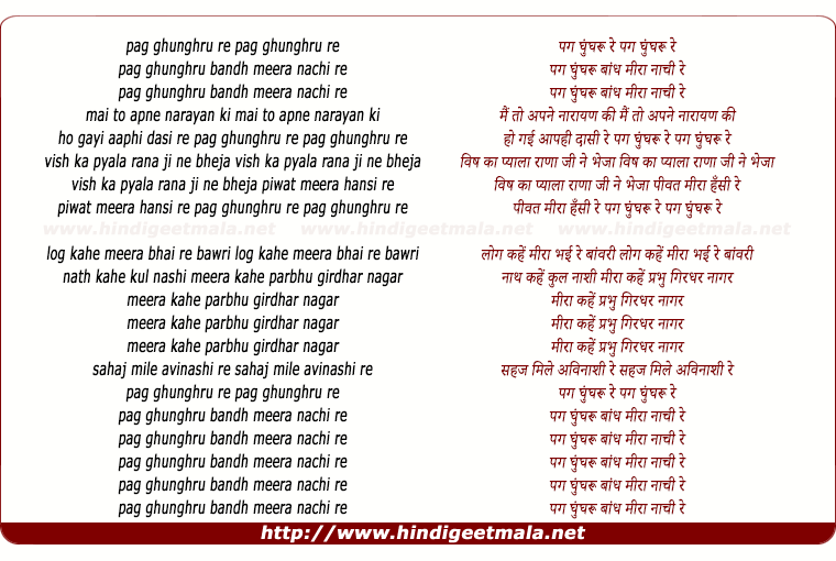 lyrics of song Pag Ghunghru Re Pag Ghunghru  Bandh Meera