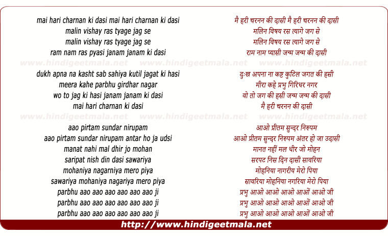 lyrics of song Mai Hari Charanan Ki Daasi