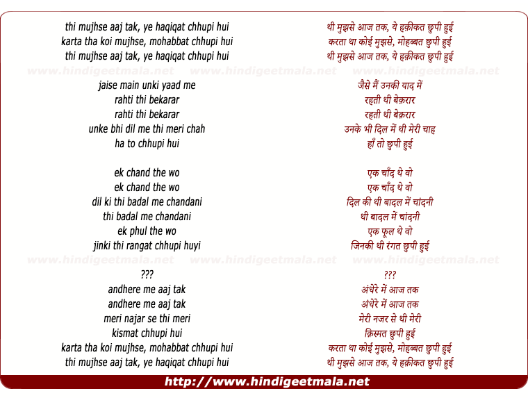 lyrics of song Thi Mujhse Aaj Tak Ye Haqiqat Chupi Hui