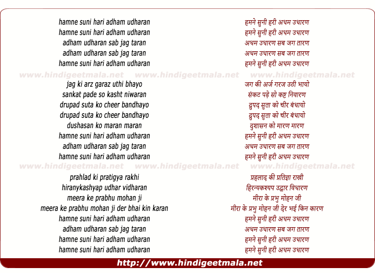 lyrics of song Humne Suni Hari Adham Udharan