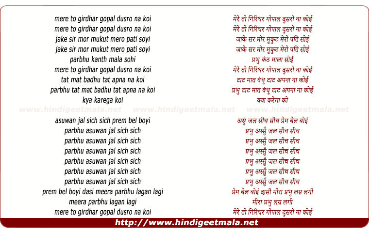 lyrics of song Mere To Giridhar Gopal Dusaro Na Koi