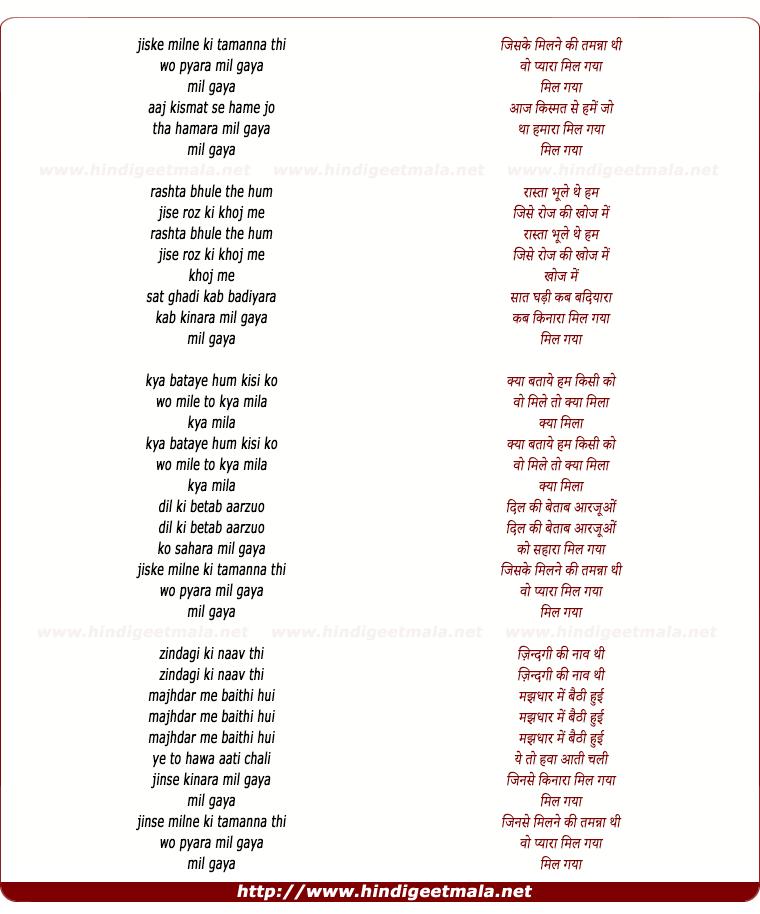 lyrics of song Jiske Milne Ki Tamanna Thi Wo Pyar Mil Gaya