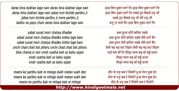 lyrics of song Daras Bin Dukhan Laage