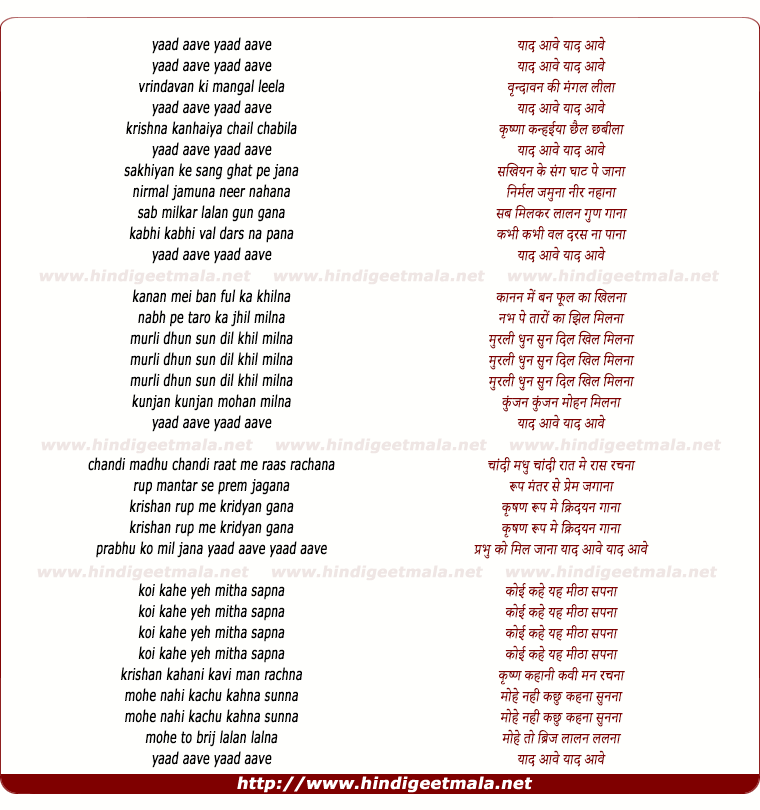 lyrics of song Yad Aave Vrindavan Ki Mangal Leela