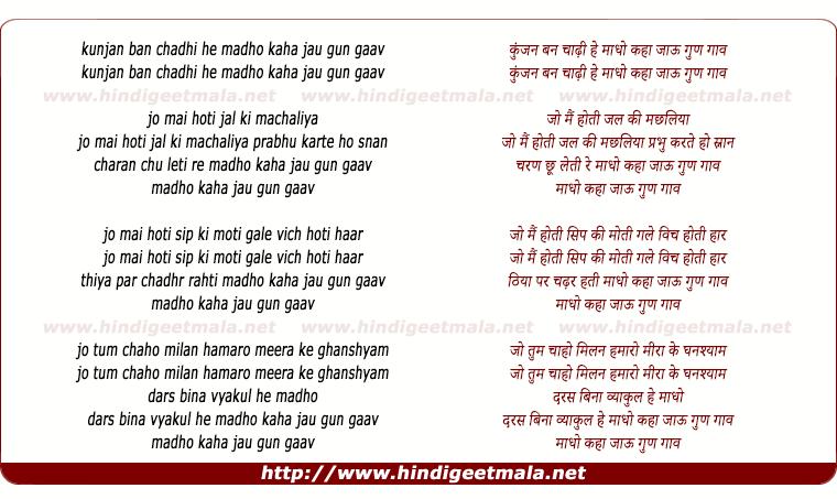 lyrics of song Kunjan Ban Chandi He Madh