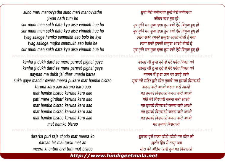 lyrics of song Suno Meri Manovyatha Jivan Nath Tum Ho