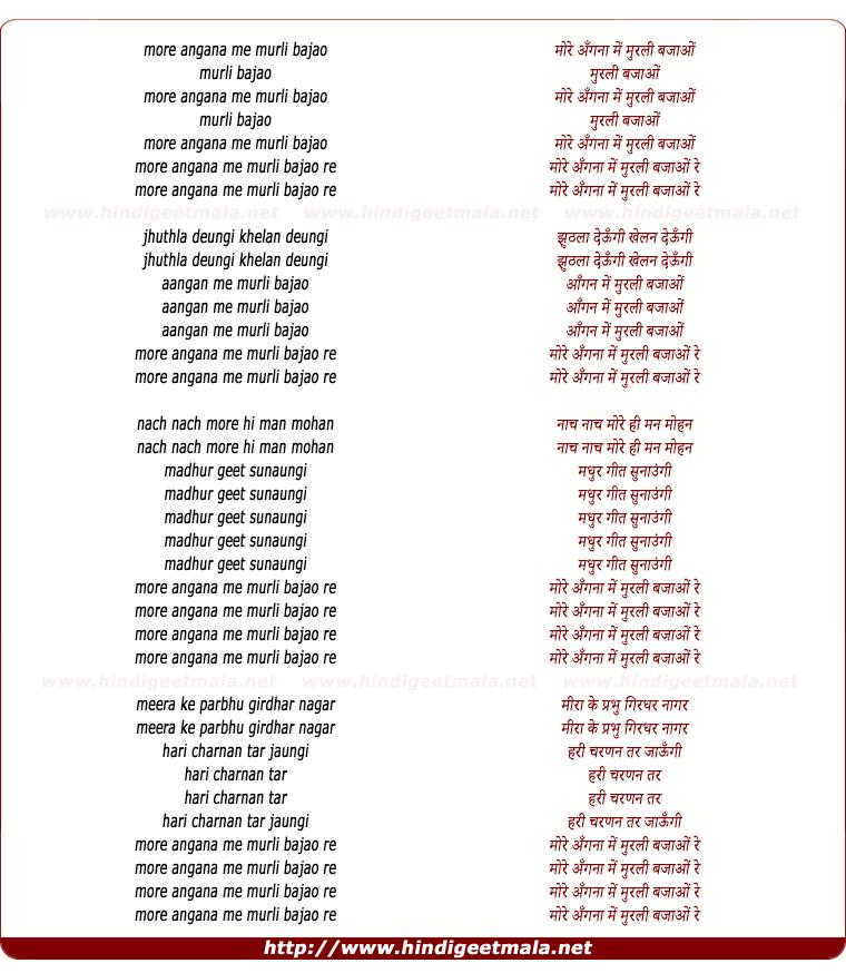 lyrics of song More Angana Me Murli Bajao