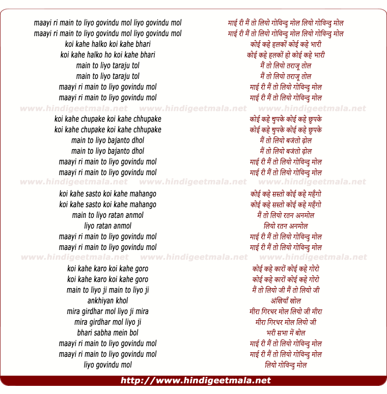 lyrics of song Maayi Ri Mai To Liya Govind Mol