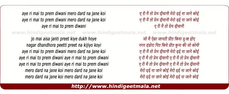 lyrics of song Mai To Prem Diwani Mera Dard Na Jane Koy