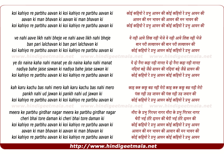 lyrics of song Koi Kahiyo Re Prabhu Aavan Ki