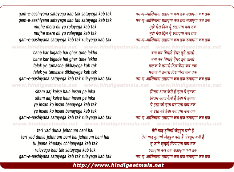 lyrics of song Gham-e-aashiyana Satayega Kab Tak