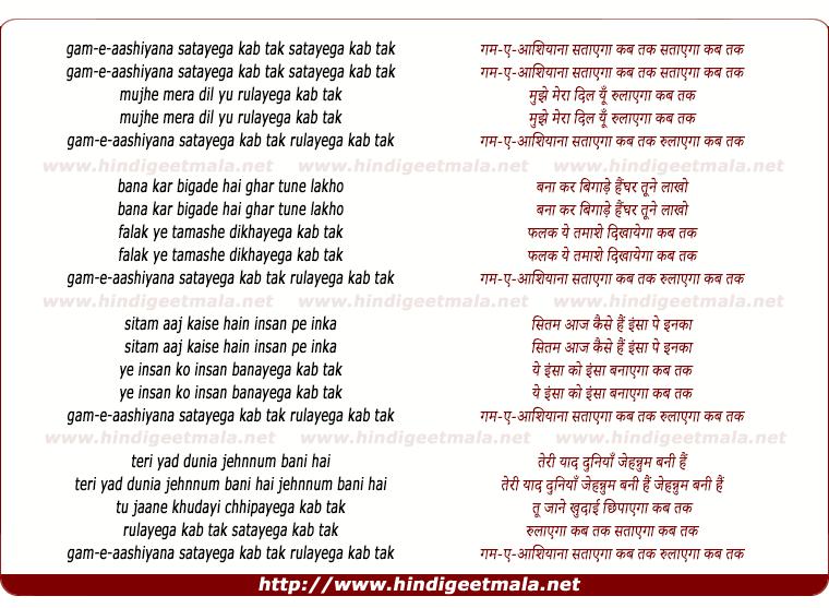 lyrics of song Gam-E-Aashiyana Satayega Kab Tak