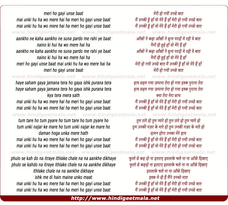 lyrics of song Meri Ho Gayi Unse Baat