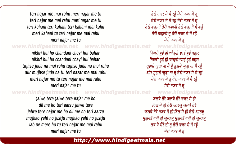 lyrics of song Teri Nazar Me Main Rahu Meri Najar Me Tu