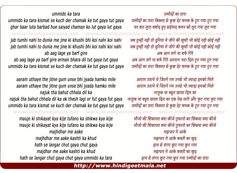 lyrics of song Umido Ka Tara Kismat Pe