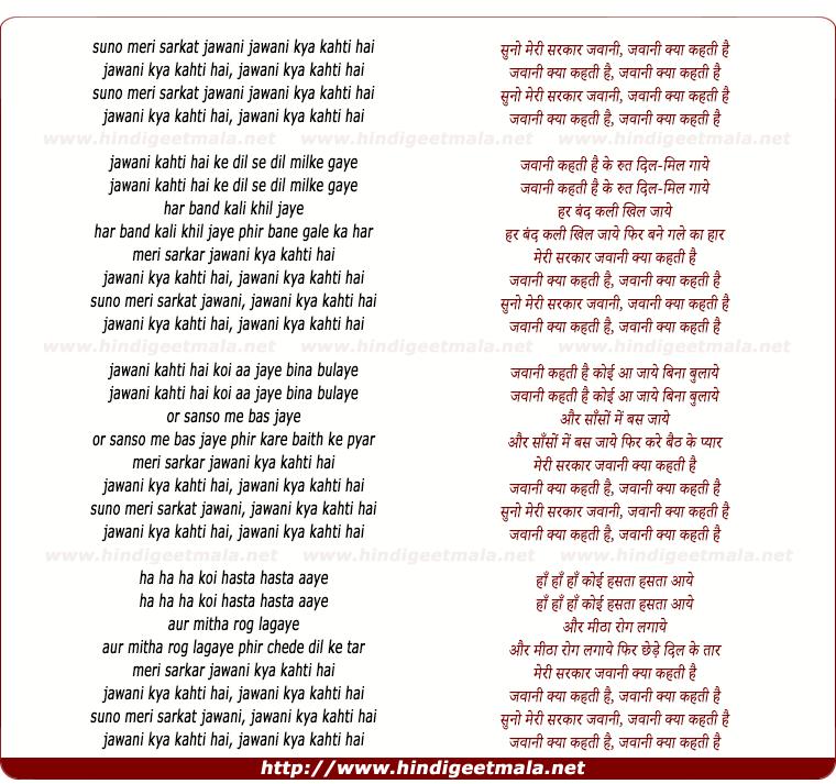 lyrics of song Suno Meri Sarkar Jawani Kya Kehti Hai