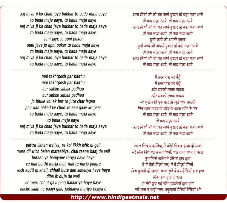 lyrics of song Aaj Miyanji Ko Chad Aaye Bukhar To Bada Maza Aaye