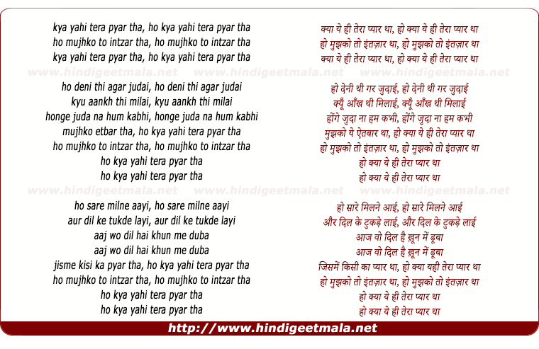 lyrics of song Kya Yehi Tera Pyar Tha