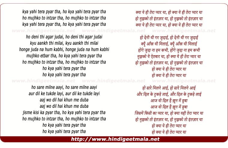 lyrics of song Kya Yehi Tera Pyar Tha