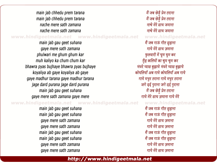 lyrics of song Mai Jab Chedu Prem Tarana