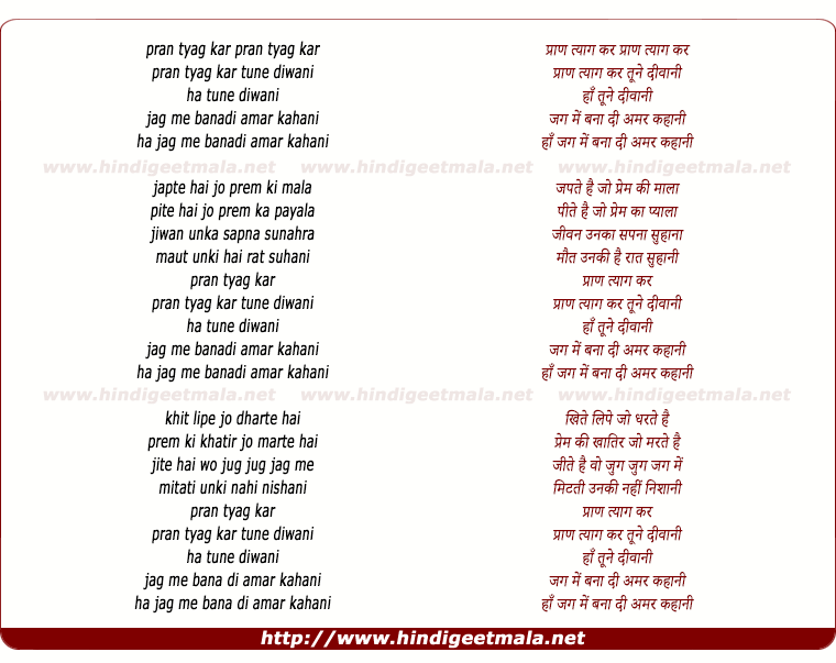 lyrics of song Pran Tyag Kar Tune Diwani