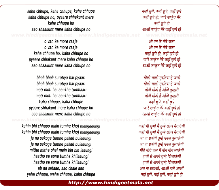 lyrics of song Kaha Chupe Ho