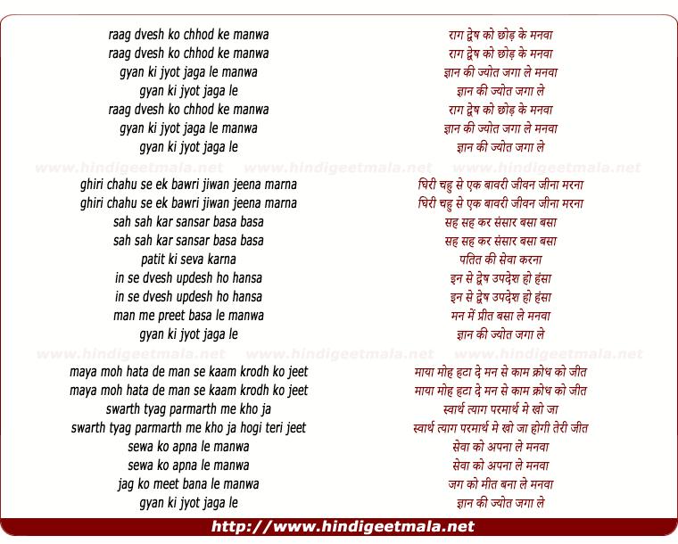 lyrics of song Raag Dvesh Ko Chod Ke Manwa