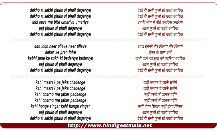 lyrics of song Dekho Ri Sakhi Phulo Si Phali Dagariya