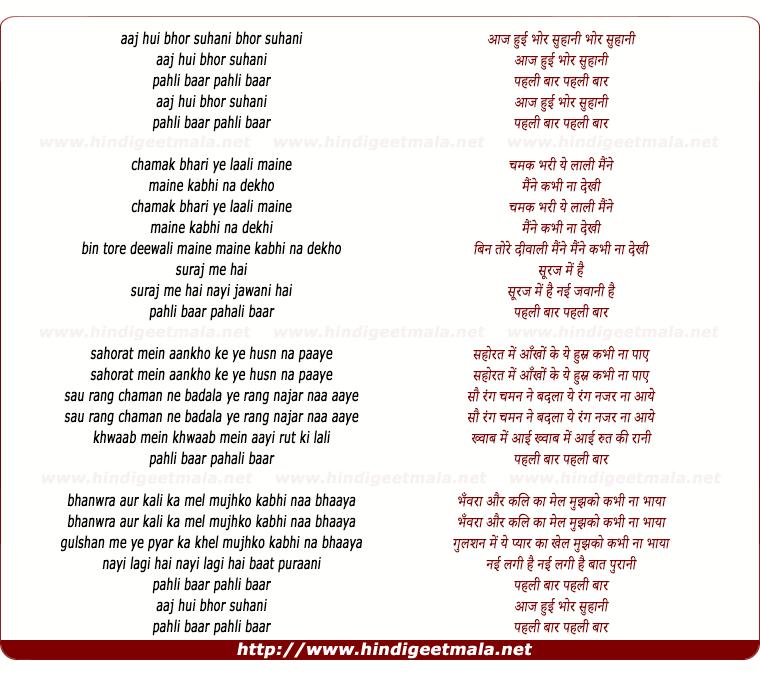 lyrics of song Aaj Hui Hai Bhor Suhani
