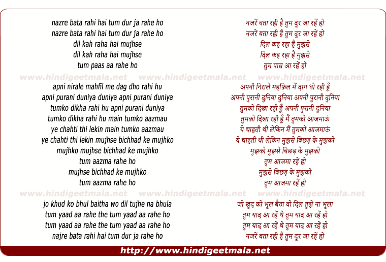 lyrics of song Nazre Bata Rahi Hai Tum Dur Ja Rahe Ho