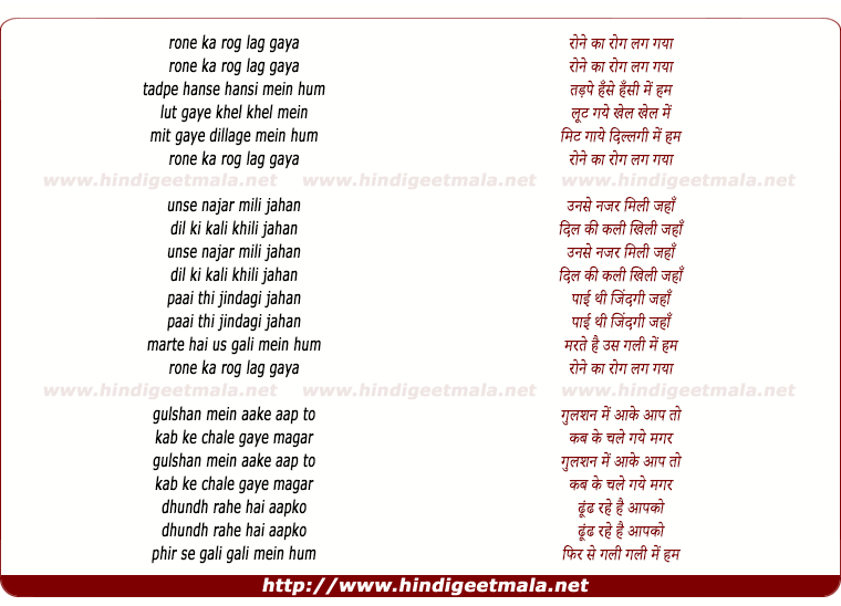 lyrics of song Rone Ka Rog Lag Gaya