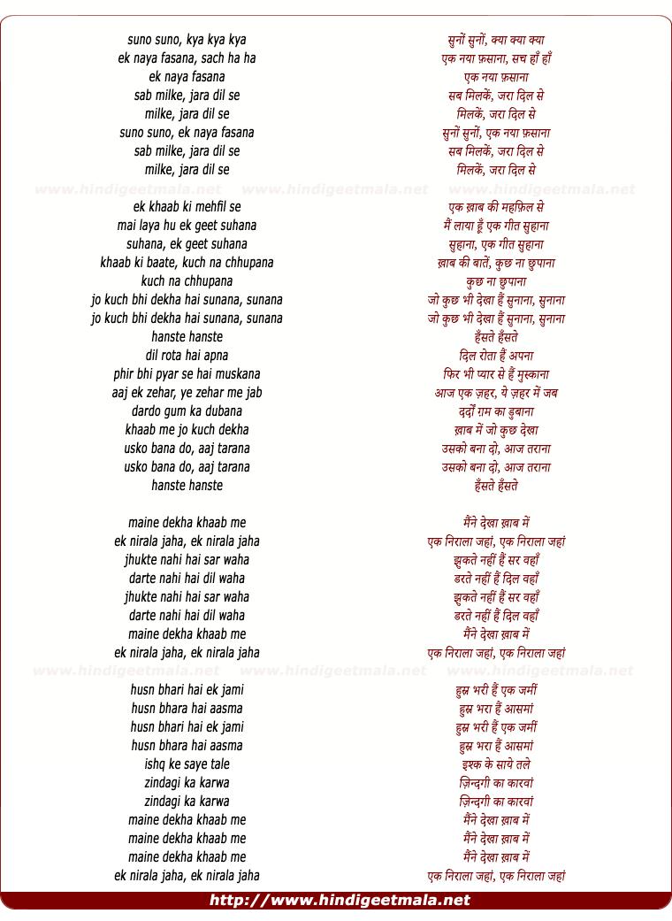 lyrics of song Suno Ek Naya Fasana