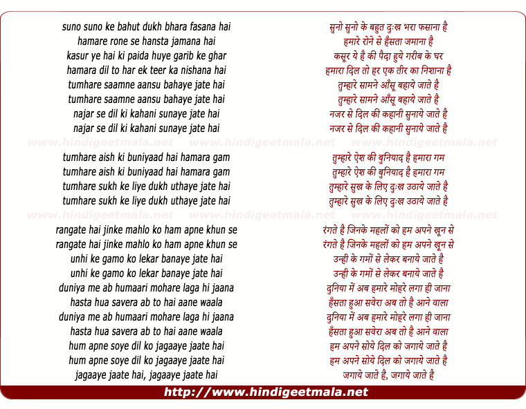 lyrics of song Suno Suno Ki Bahut Dukh Bhara Fasana Hai