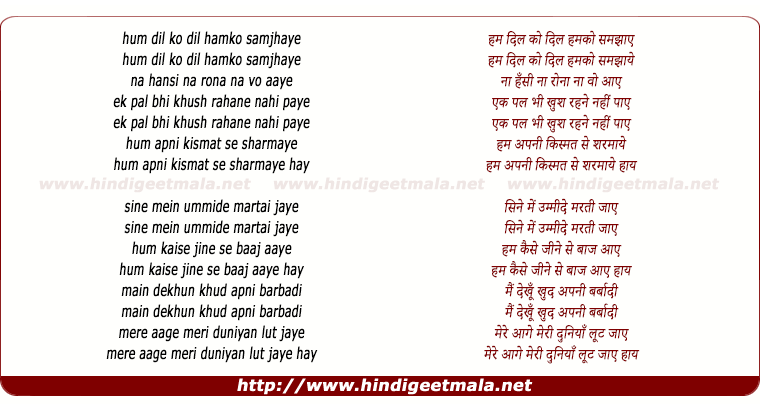 lyrics of song Hum Dil Ko Dil Humko Samjhaye