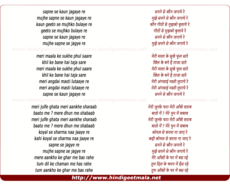 lyrics of song Sapne Se Kaun Jagaya Re