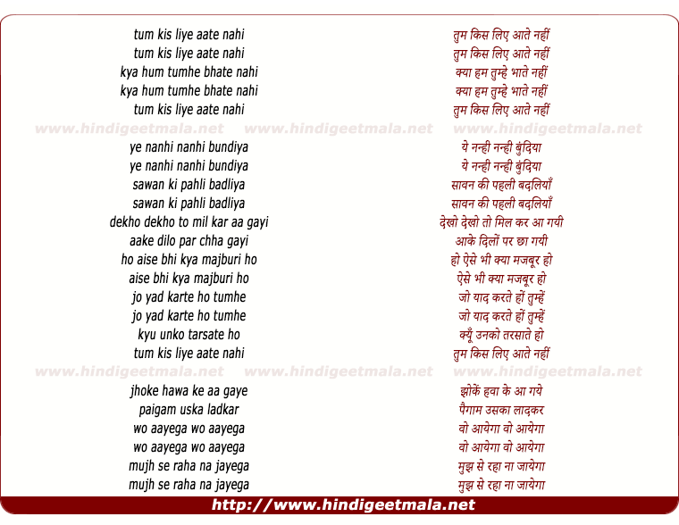 lyrics of song Tum Kis Liye Aate Nahi