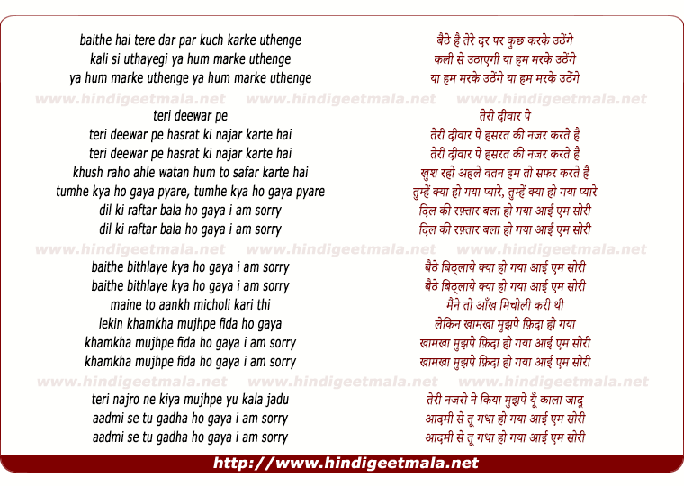lyrics of song Baithe Hai Tere Dar Par Kuch Karke Uthenge