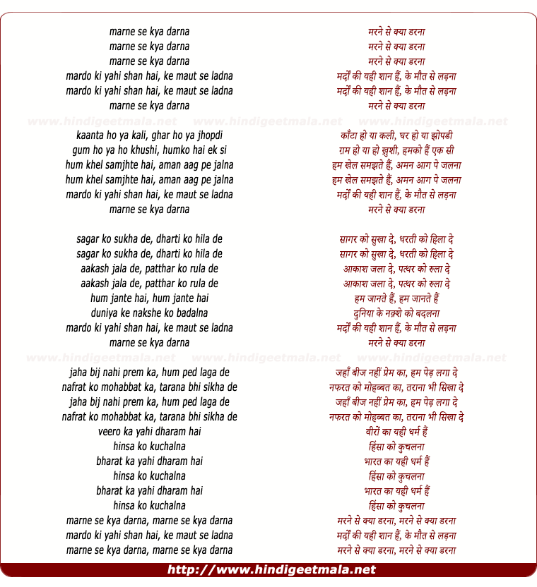 lyrics of song Marne Se Kya Darna