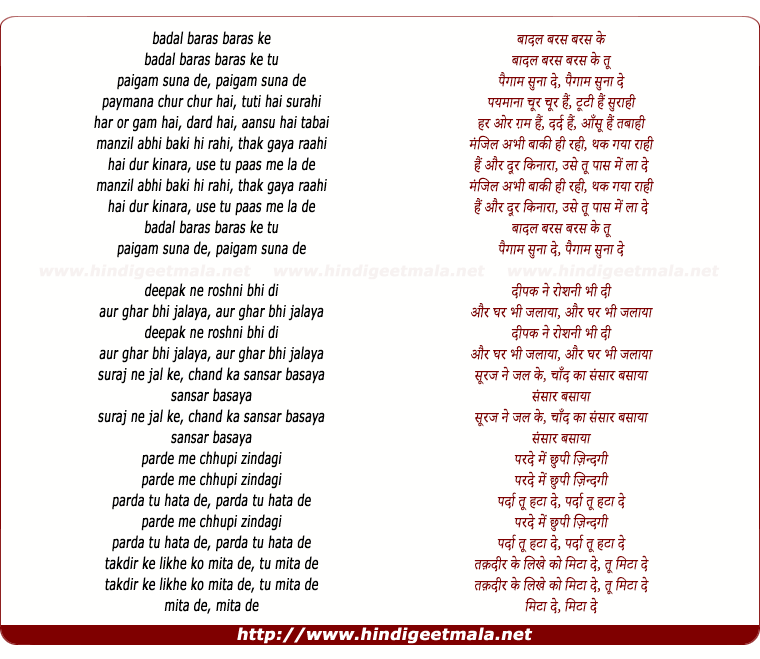 lyrics of song Badal Baras Baras Ke Tu Paigham Suna De