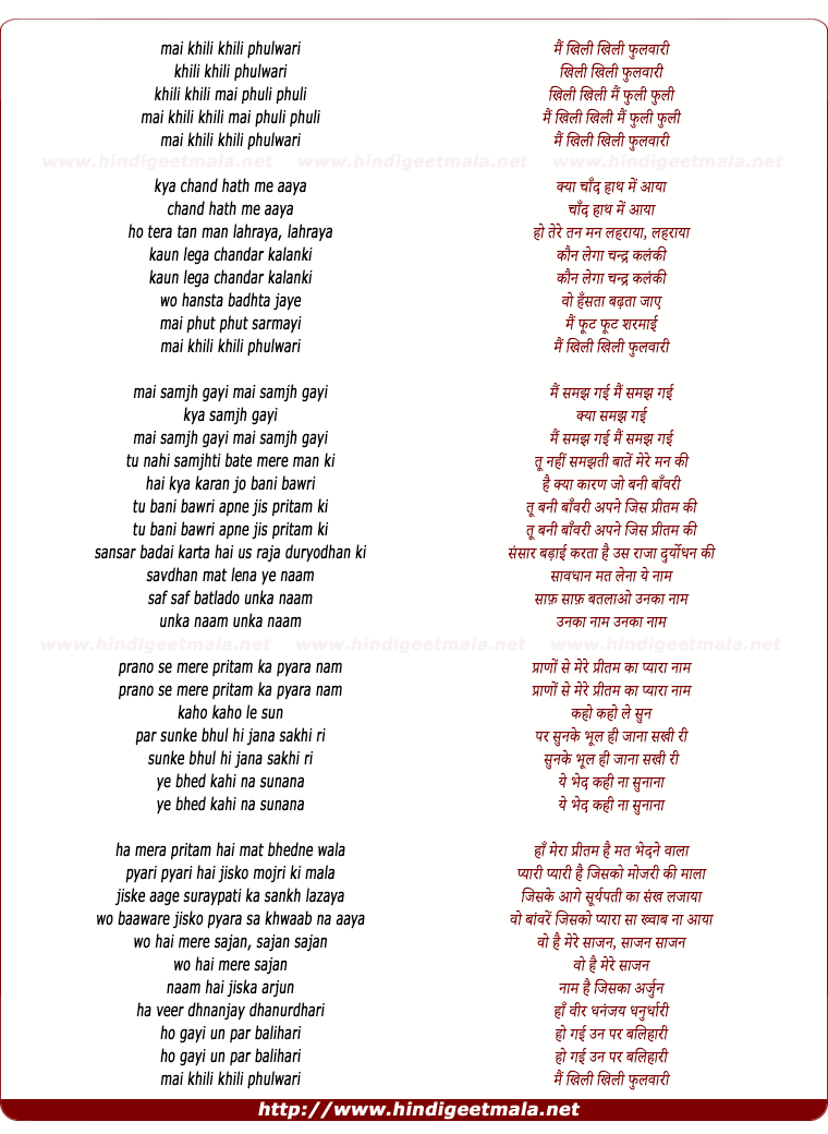 lyrics of song Mai Khili Khili Phulwari